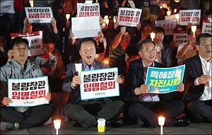 바른미래당 광화문 조국 철회 촛불집회
