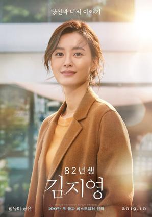 정유미-공유 '82년생 김지영', 10월 개봉