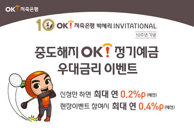 OK저축은행, '박세리 인비테이셔널 10주년' 특별금리 이벤트 진행