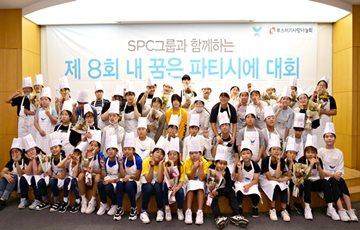 SPC그룹, 제8회 내 꿈은 파티시에 대회 개최