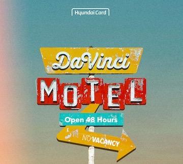 현대카드, 내달 공연·토크 어우러진 새 문화 프로젝트 '다빈치모텔' 개최