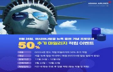 아시아나항공, 뉴욕 노선 증편 기념 마일리지 추가 적립 행사 실시