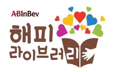 오비맥주, 임직원 재능기부 '해피 라이브러리 영어교실' 연다