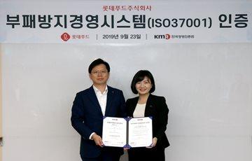 롯데푸드, 국제표준 부패방지경영시스템 ISO 37001 인증 획득