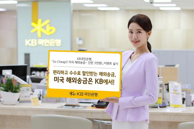 국민은행, KB스타뱅킹 해외송금 서비스 대폭 개편
