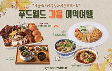 CJ푸드월드, 가을 신메뉴 출시 이벤트 풍성