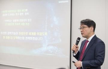 삼성미래기술육성사업 지원 과제, 세계적 학술지 잇따라 게재
