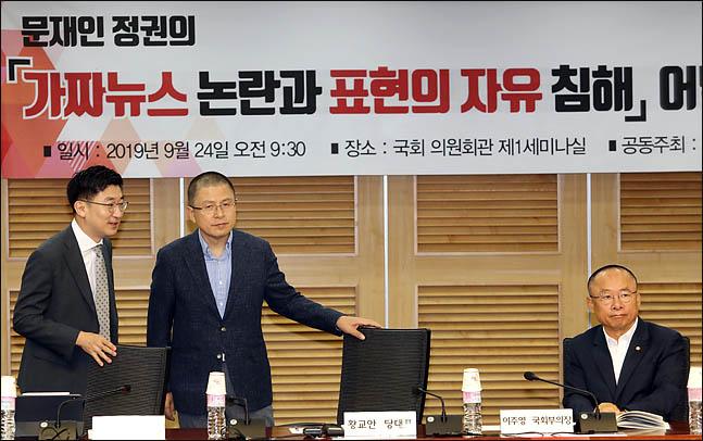 """황교안 """"文정부 가짜뉴스 제재, 공산주의 독재국가서 벌어질 일"""""""