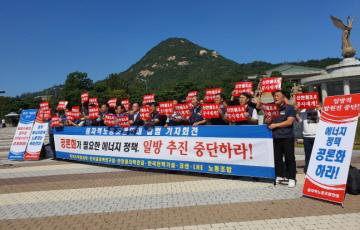 다시 불붙는 '탈원전 반대'…노조‧지역 한 목소리