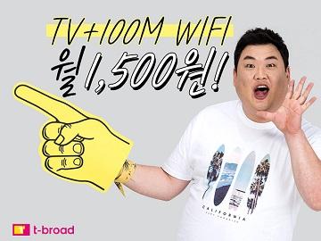 """티브로드 """"TV WiFi 고객일수록 월정액 VOD 가입율 높아"""""""
