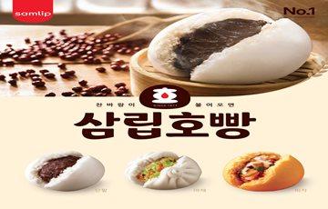 SPC삼립, '이천쌀호빵·떡방아빵' 등 호빵 24종 출시