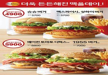 맥도날드, '맥올데이' 누적 판매량 7000만 세트 돌파