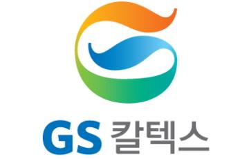 """GS칼텍스, 협력사 생산성 혁신 지원…""""함께 더 멀리"""""""