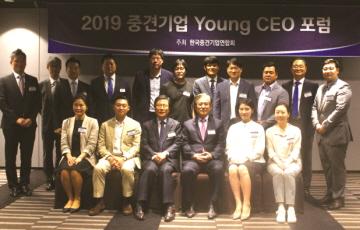 중견련, '2019년 제3회 중견기업 영(Young) CEO 포럼' 개최