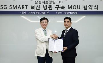 KT-삼성서울병원, '5G 스마트 혁신 병원' 구축 협약
