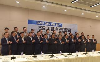 """""""경제부터 살리자"""" 이원욱의 독자 행보 '눈길'…與 전경련 첫 방문"""