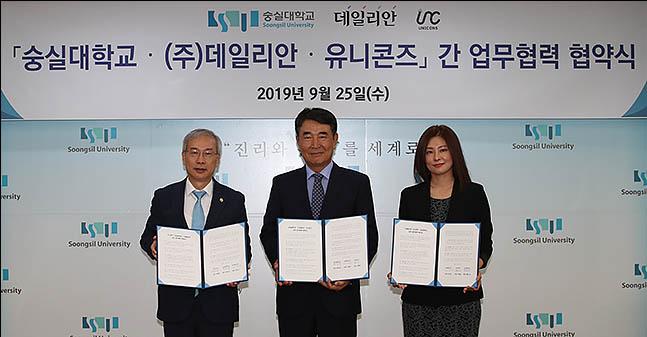 숭실대·유니콘즈·데일리안, '이글 숭실 AMP' 출범 협약