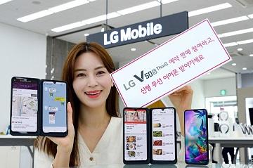 'LG V50S 씽큐' 내달 11일 출시…듀얼스크린 무상 제공