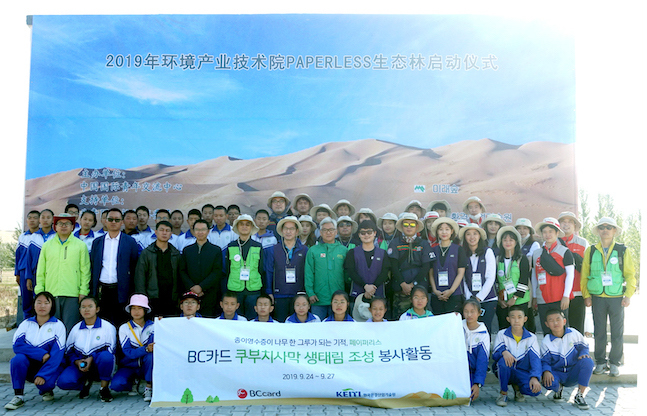 BC카드, '황사 발원지' 중국 쿠부치사막서 '나무심기 봉사활동' 실시