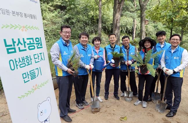 신한은행 임원봉사단, 남산공원 야생화단지 조성 '풍수해 예방'