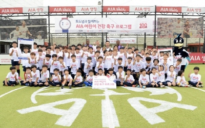 AIA생명, 토트넘 코치진과 축구 꿈나무들의 특별한 만남