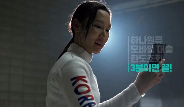 하나은행, 휠체어 펜싱 여신 김선미 등장 '원큐신용대출' 광고 공개