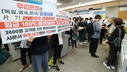 [표류하는 금융 혁신법-1] '그림의 떡' 금융소비자보호법 아쉬운 DLF 사태