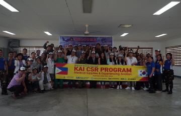 KAI, 삼천포서울병원과 필리핀 현지 의료나눔 봉사활동 펼쳐