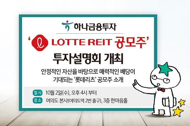 하나금융투자, '롯데리츠 공모주 투자설명회' 개최