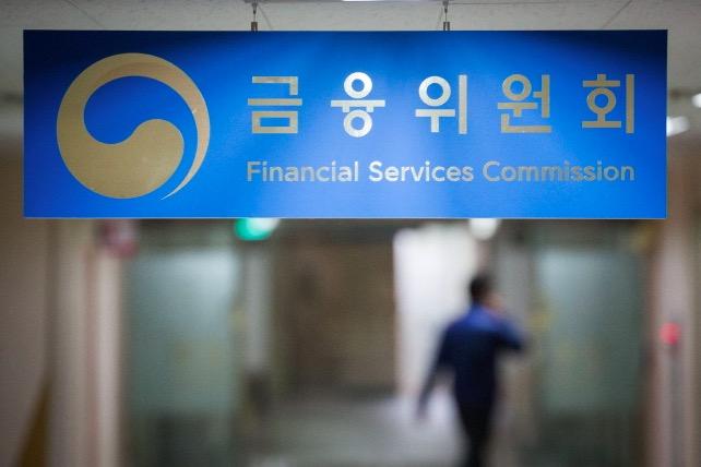 금융위, '이해충돌 예방·중재 시스템' 운영한다
