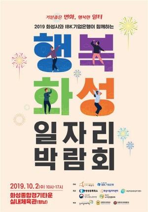 기업은행, 행복화성 일자리박람회 개최