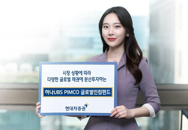 글로벌 시장 불확실성 확대 국면⋯현대차證, '핌코글로벌인컴펀드' 강추