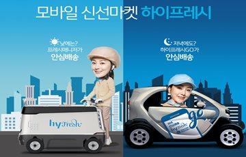 한국야쿠르트 온라인몰 '하이프레시', 모바일 신선마켓으로 개편