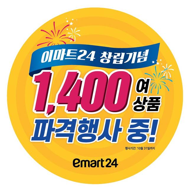 이마트24, 창립 2주년 맞아 역대 최대 할인 행사