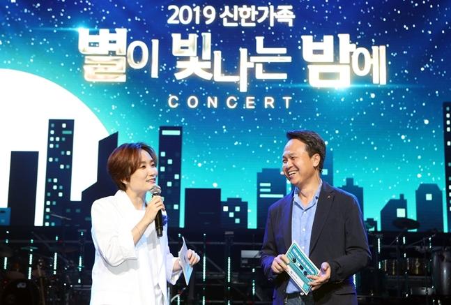 신한은행,  직원 가족과 함께하는 콘서트 개최