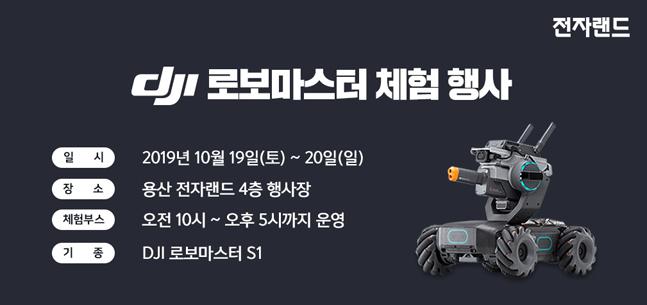 전자랜드, DJI 로보마스터 체험행사 개최