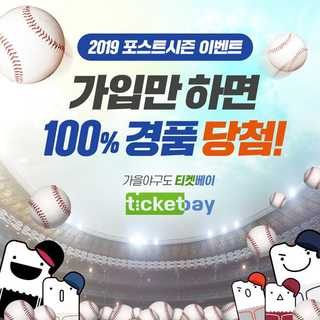 티켓베이, 100% 당첨 '2019 프로야구 포스트시즌' 이벤트