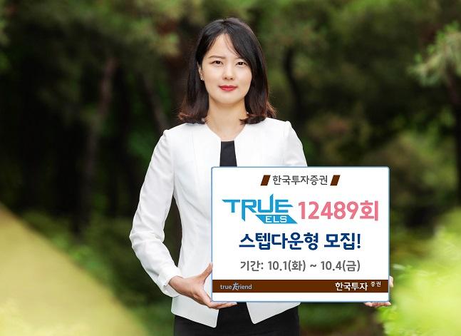 한국투자증권, 스텝다운형TRUE ELS 12489회 모집
