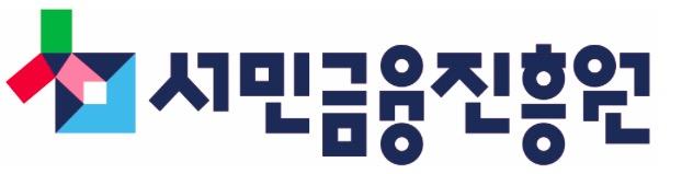 서민금융진흥원, '서민금융 통합 앱' 출시한다…고객 체감 'PB시스템'도 구축