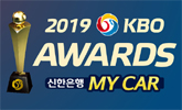 2019 KBO MVP+신인왕, 2일부터 투표 시작
