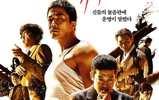'신의 한수: 귀수편' 권상우, 바둑 액션으로 말죽거리 지울까