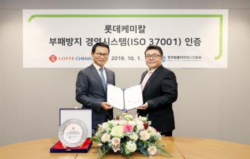 롯데케미칼, 화학업계 최초 부패방지 경영시스템 국제표준 인증