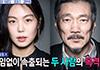 """'섹션' 홍상수-김민희 근황 """"김민희 임신설은..."""""""