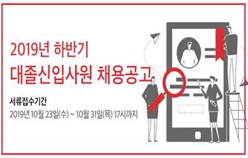 오뚜기, 2019년 하반기 대졸신입사원 공개 채용