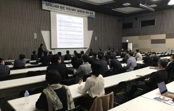 한수원, APR-1400 원전 NRC 설계인증 워크숍 개최