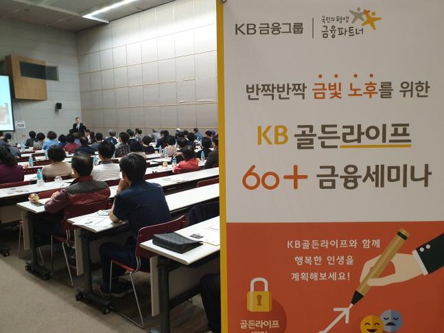 국민은행, 찾아가는 KB골든라이프 60+금융세미나 개최