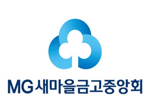 새마을금고, 23일부터 서민금융진흥원 '맞춤대출서비스' 동참