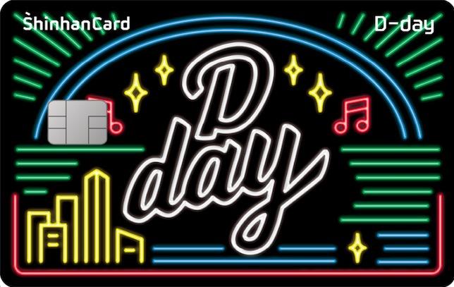 신한카드, 밀레니얼 세대 취향저격 '신한카드 D-day' 출시