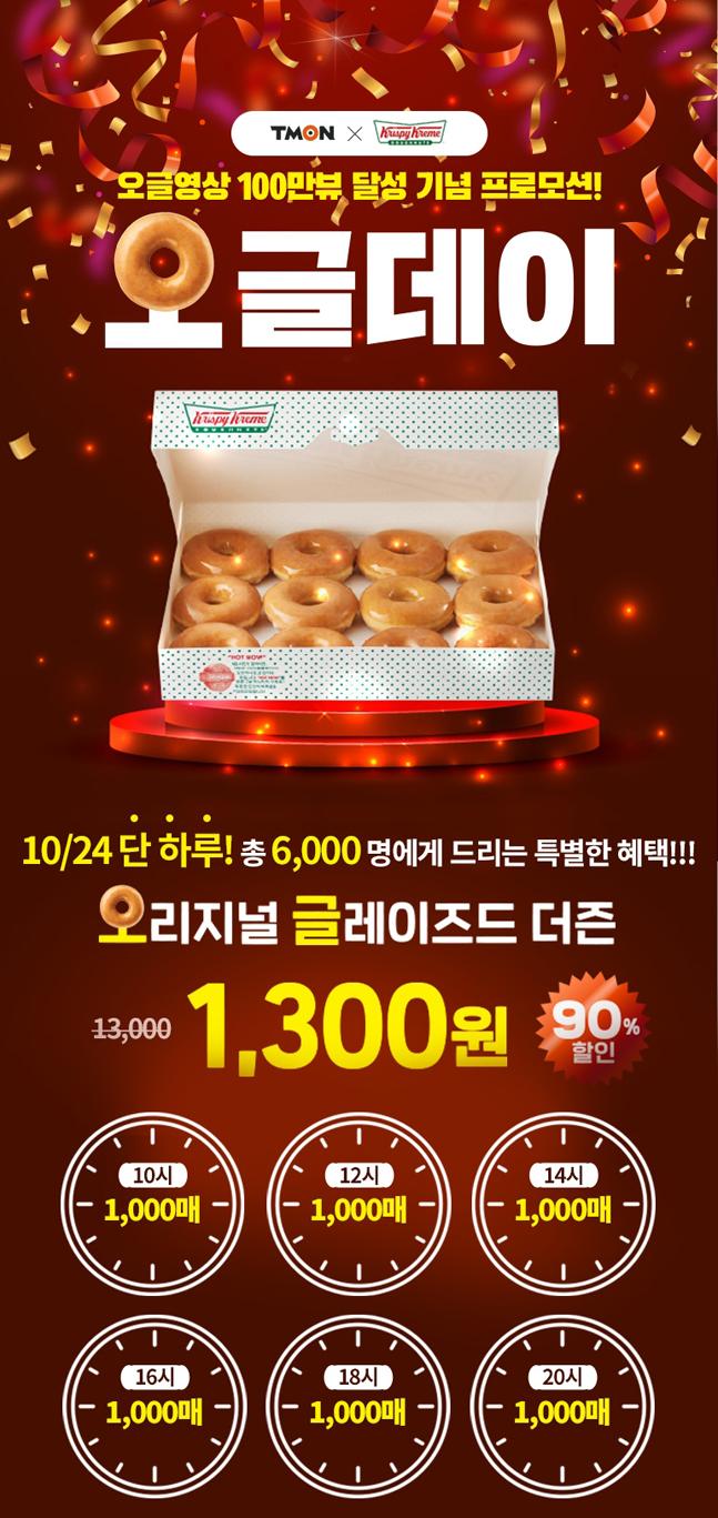 티몬, 크리스피크림 도넛 90% 할인 판매