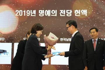 종근당고촌재단, 대한민국 교육기부대상 명예의 전당 헌액
